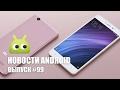 Новости Android: Выпуск #99
