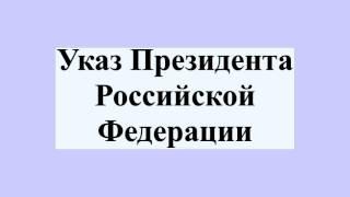 видео Указы и распоряжения Президента