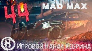 Прохождение игры Безумный Макс (MAD MAX) - Часть 44 (Газтаунская гонка)