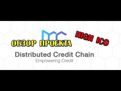Distributed Credit Chain (DCC) - Обзор ICO [Bounty]