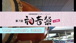 「第7回和音祭in尼崎」大太鼓一本打ち部門の抽選発表! thumbnail