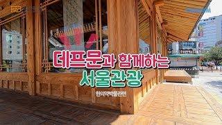 [수어관광] 데프문과 함께 하는 서울관광 '서울약령시한…