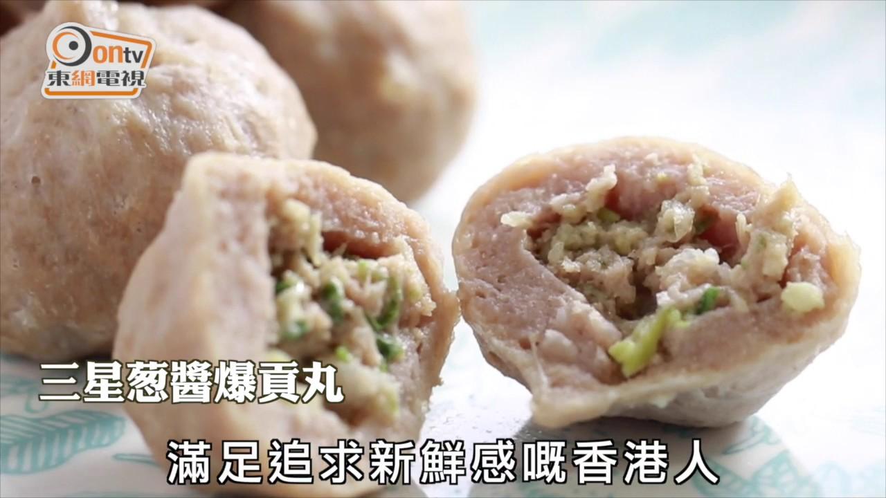 2016-12-08 東方日報介紹 大埔振興肉丸 屯門分店 - YouTube