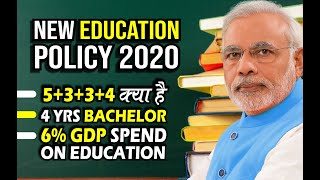 India's New Education System || 5+3+3+4 system, 4 Yrs Bachelor Degree, 6% GDP Spend on Education etc