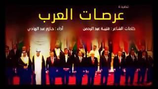 الى حكام العرب الخونة . قصيدة عرصات العرب