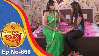 Ama Ghara Laxmi | Full Ep 666 | 25th June 2018 | Odia Serial – TarangTV