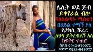 #Ethiopia: Amazing Story Ethiopian Taxi Draiver Yefiker Ketero Radio Program !!