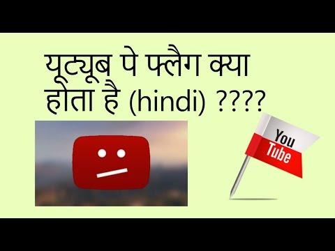 Youtube pe flag kya hota hai || (hindi)