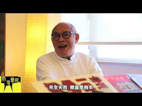 【威哥會館】第81回:John Sham岑建勳先生專訪(四集最終回)足本版