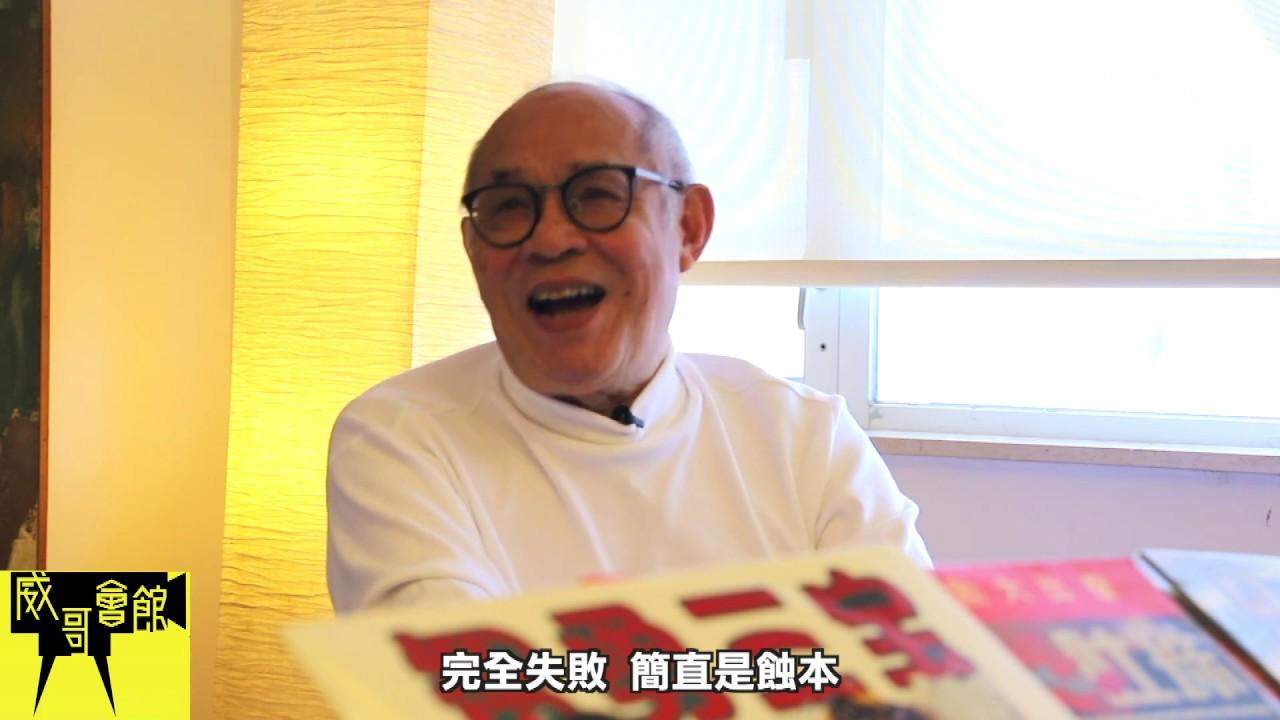 【威哥會館】第81回:John Sham岑建勳先生專訪(四集最終回)足本版 - YouTube