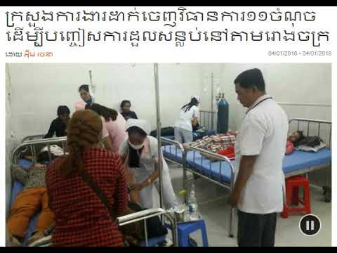  The Cambodian Ministry of Labor has introduced 11 measures to prevent the fainting of workers |