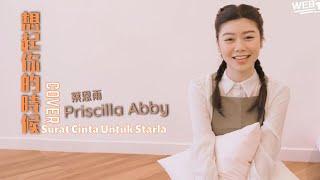 【想起你的時候 Surat Cinta Untuk Starla】 Cover  ( 蔡恩雨 Priscilla Abby )