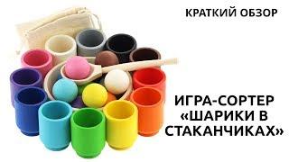 Обзор: деревянная игра-сортер «Шарики в стаканчиках». РАЗВИВАЮЩИЕ игрушки УЛАНИК