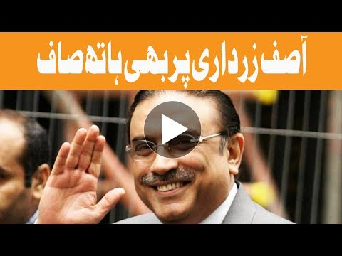 Day-to-day hearings in final corruption case against Asif Zardari - Headlines - 12 PM - 18 Aug 2017