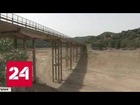 Засуха в Европе: