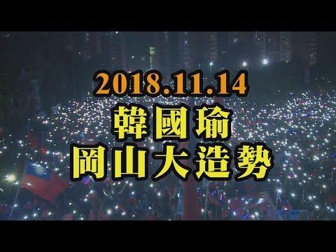 【全程影音】岡山挺韓國瑜之友會   10萬人大合唱國旗歌|2018.11.14