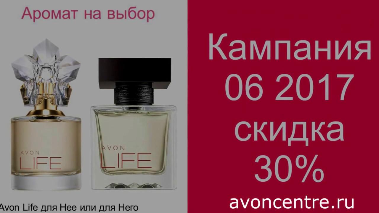 Сайт єйвон косметика салерма купить в москве