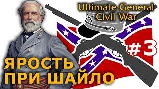 Ultimate General - Конфедераты №3 - Ярость при Шайло