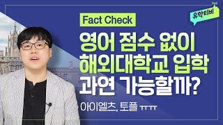 공인 영어 점수 없이도 한국에서 공부해서 유학준비를 할 수 있는 방법?!! (캐나다 유학, 미국 유학, 호주 유학의 쉬운 지름길)