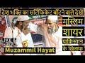 भक्तों देखो मुस्लिम शायर  पाकिस्तान के खिलाफ muzammil hayat Jansath Azimusshan Mushaira 2018