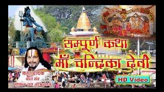 संपूर्ण कथा माँ चन्द्रिका देवी / katha Chandrika devi / कठवारा बख्शी का तालाब / Gopal Das Ji