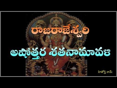 Rajarajeswari Astothara Satha Namavali telugu - శ్రీ రాజ రాజేశ్వరి అష్టోత్తర శత నామావళి