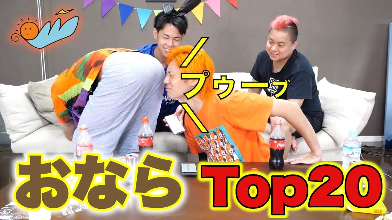 名放屁ランキングTop20【東海オンエア】