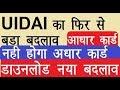 Uidai new change not download aadhar card new update