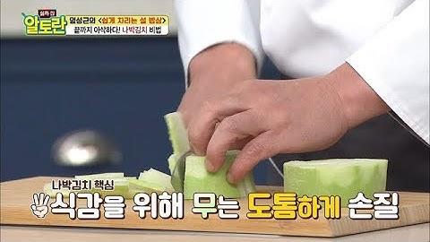 끝까지 아삭한 나박김치의 필수품은?