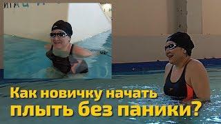 Только научились плавать, но не можете проплыть 5 метров, потому что боитесь захлебнуться? 4 Совета!