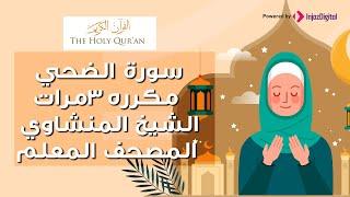 سورة الضحي مكرره 3 مرات الشيخ المنشاوي   المصحف المعلم