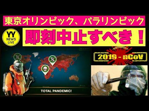 2020年7月開催予定の東京オリンピック・パラリンピックは『新型コロナウイルス』の『パンデミック(世界流行)』を予防するために即刻『中止』すべきである!