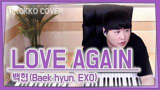 백현 (BAEKHYUN, EXO) - Love Again One Take Play[가사]가장 먼저 커버하기 …