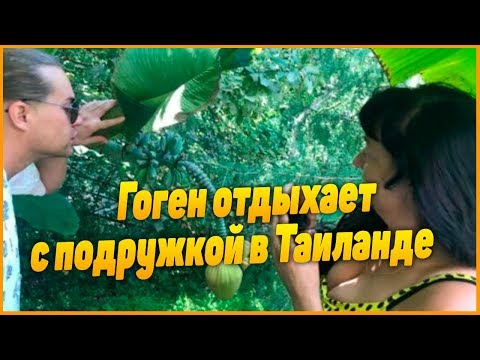 Гоген Солнцев улетел с соперницей жены в Таиланд