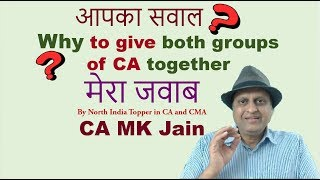 Why to attempt CA both groups together by CA M K Jain