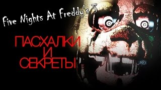 Пасхалки Five Nights At Freddy's 3   10 фактов о Спрингтрапе! Springtrap