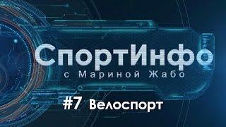 """""""СпортИнфо"""" с Мариной Жабо. Велоспорт"""