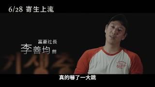 【寄生上流】Parasite 幕後花絮 ~ 06/28 全台上映