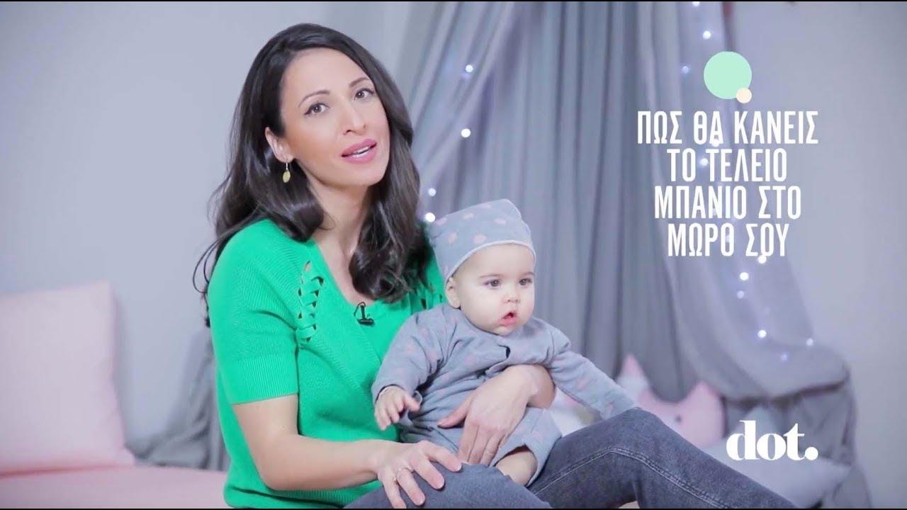39f4a44de34 Πώς θα κάνεις το τέλειο μπάνιο στο μωρό σου | DoT - YouTube