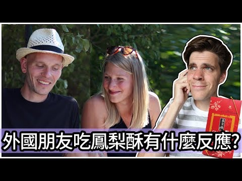 外國朋友吃鳳梨酥有什麼反應? | Treating friends in Sweden for Taiwanese Pineapple cake! | Life in Sweden #9
