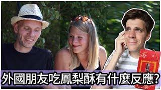 外國朋友吃鳳梨酥有什麼反應?   Treating friends in Sweden for Taiwanese Pineapple cake!   Life in Sweden #9