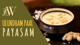 Ulundham Paal Payasam | Healthy Recipes | JFW Recipe | JFW