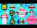 ★「ひめちゃん&おうくんが~チュッチュマンに変身!」唇タトゥーシール★Lip sticker★
