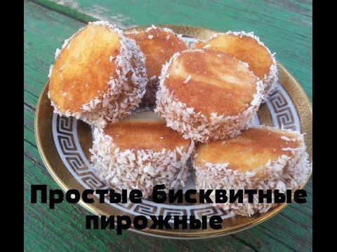 Пирожные, 203 рецепта фото рецепты ГотовимРУ