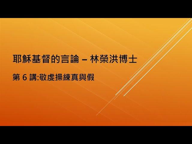 Dr  Lam Jesus Christ 言論 Lesson 6