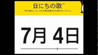 365曲あります。 田中偉一郎 個展「平和趣味」2011.3.6〜にて発表.
