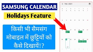 How to show holidays in samsung calendar   Samsung mobile not showing holidays in calendar screenshot 4