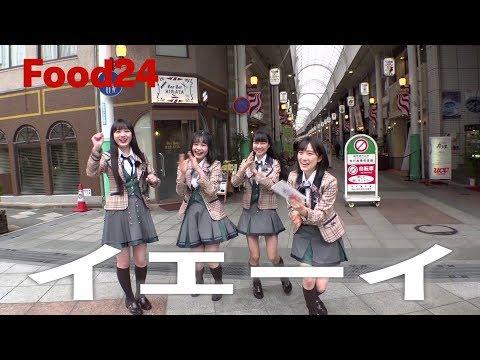 HKT48フレッシュメンバー 『F24』のFood24!! #1 / HKT48[公式]