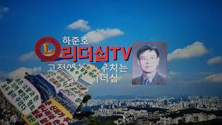 하준호 리더십TV (제53강) 나라를 망하게 하는 지도…