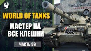 World of Tanks #39, Centurion Action X, Песчаная река, МАСТЕР НА ВСЕ КЛЕШНИ!